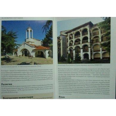 подробный путеводитель по болгарии с фото множество разновидностей