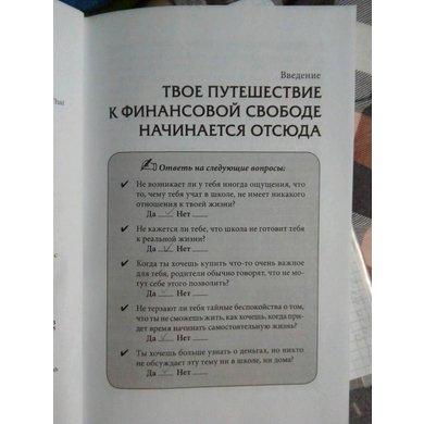 Robert Kijosaki Bogatyj Papa Bednyj Papa Dlya Podrostkov Kupit Ceny V Ukraine Kieve Harkove Dnepre Odesse Lvove Stylus
